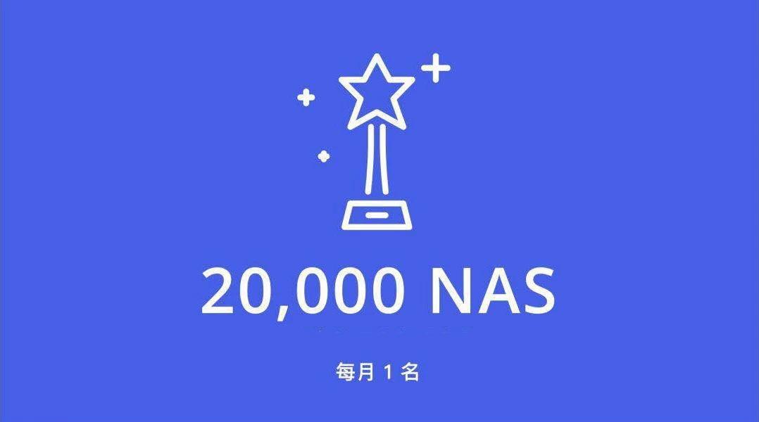 星云激励计划-每提交一个有效DApp即可获得100 NAS