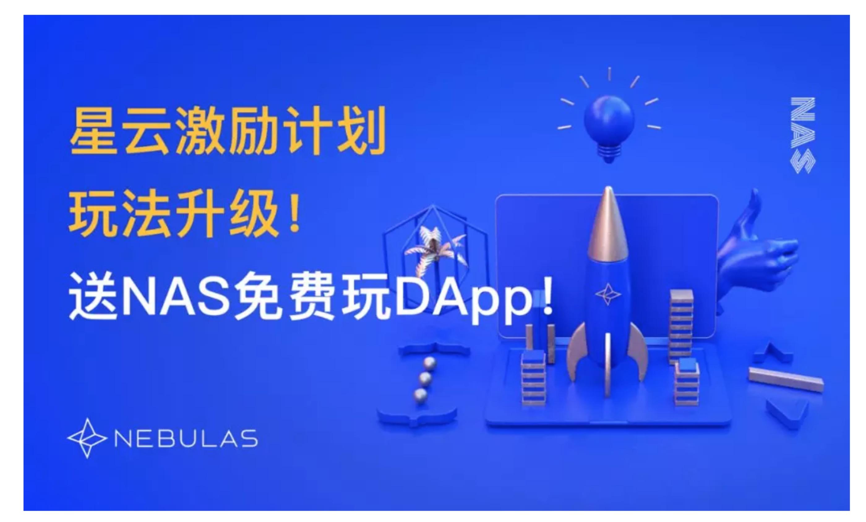 送NAS免费玩 DApp !星云激励计划玩法升级!