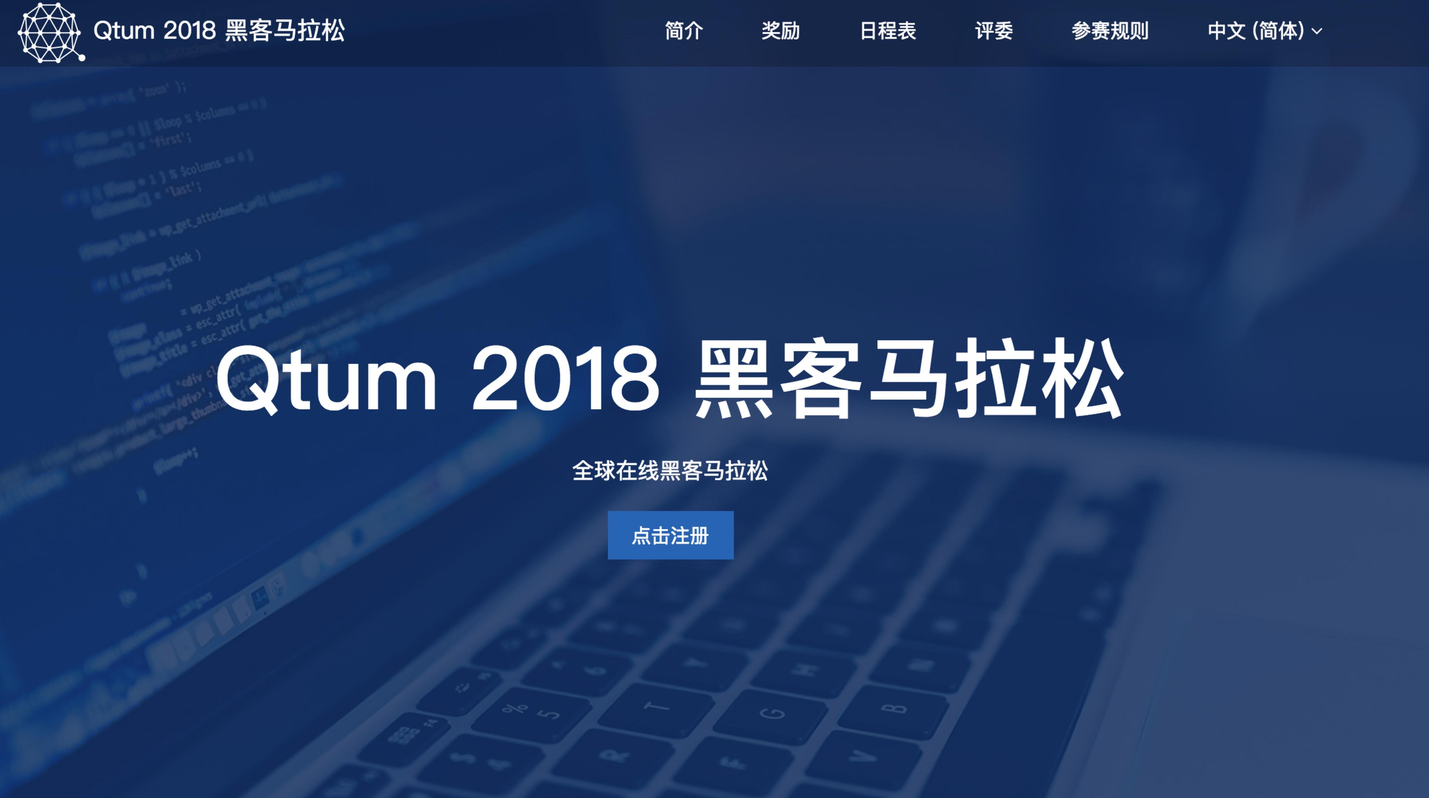 dapp 开发盛会:QTUM 2018 黑客马拉松